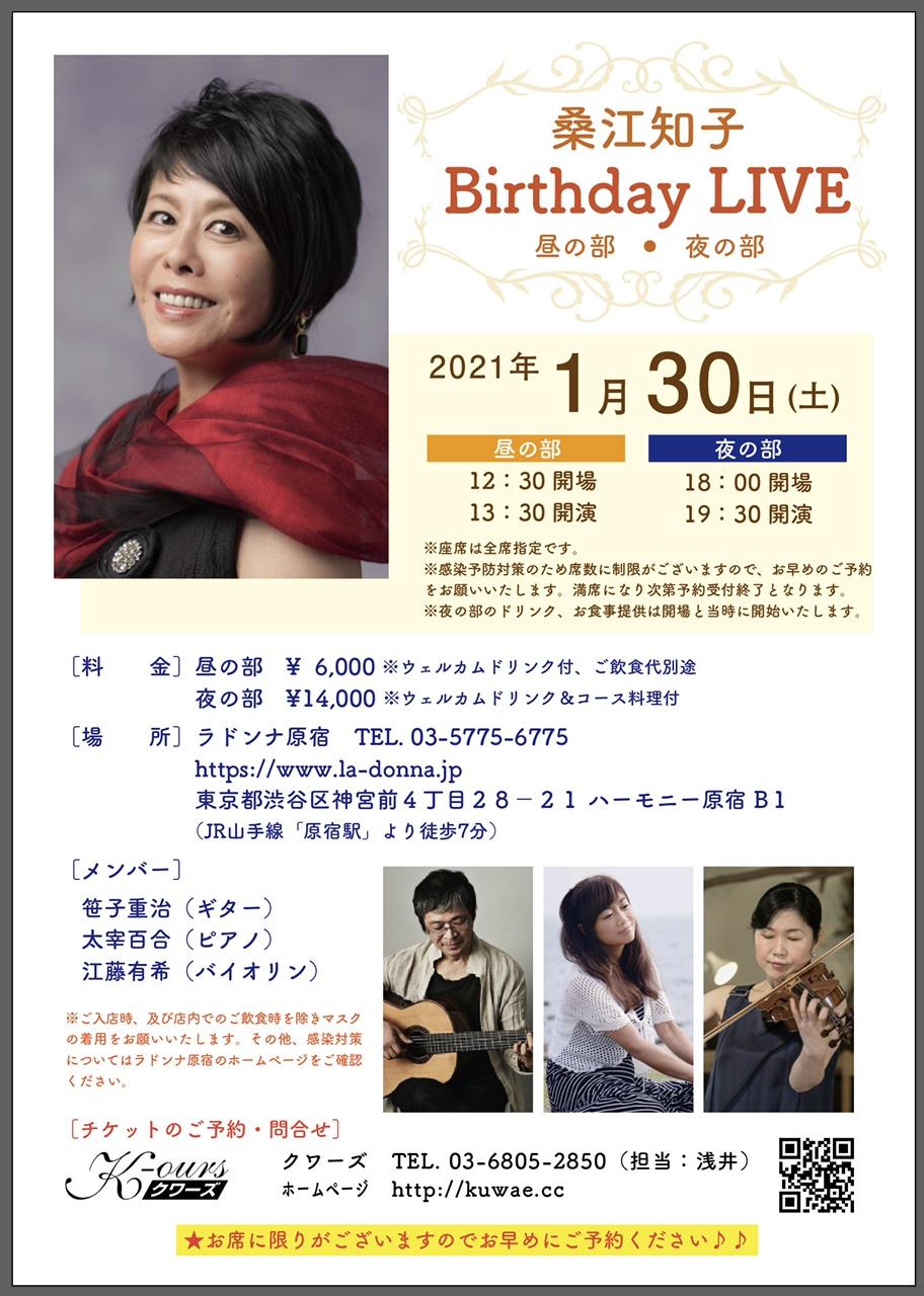 【延期】桑江知子 Birthday LIVE