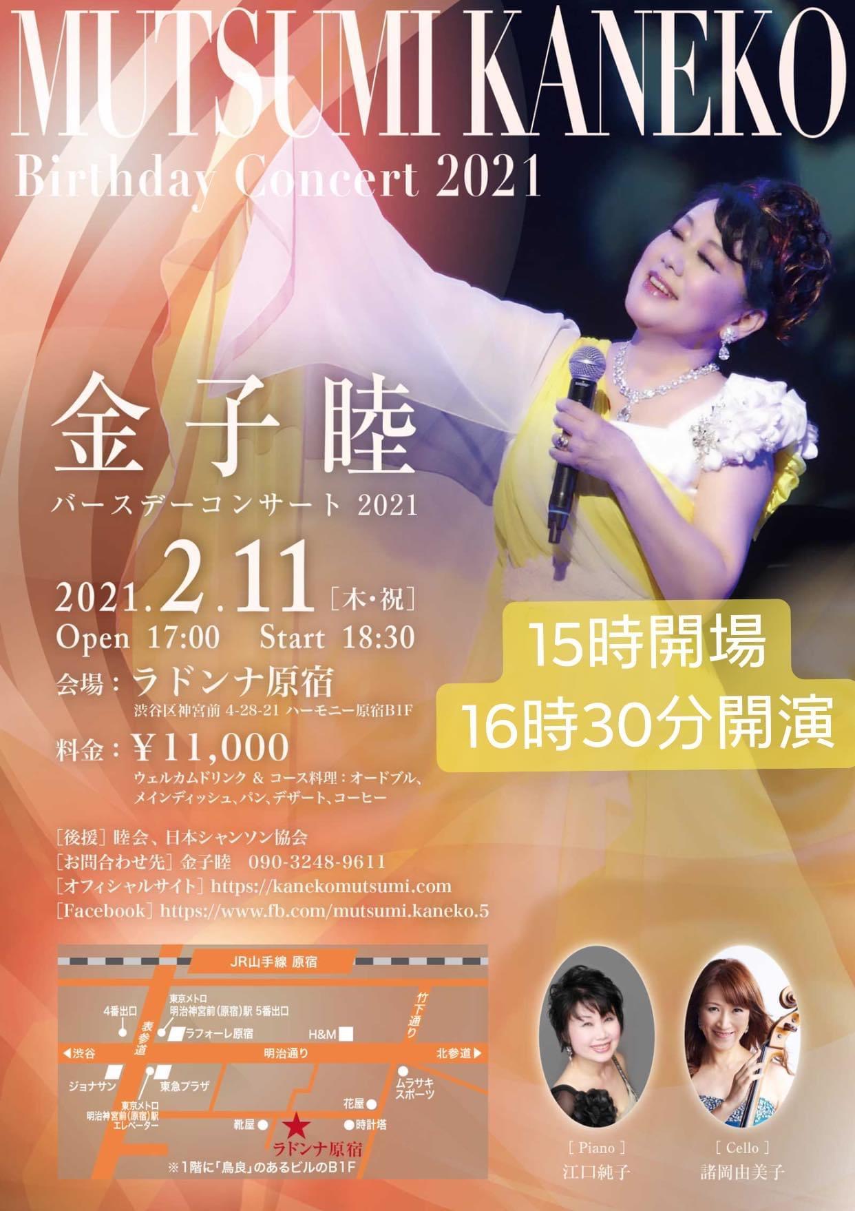 金子 睦 バースデーコンサート2021