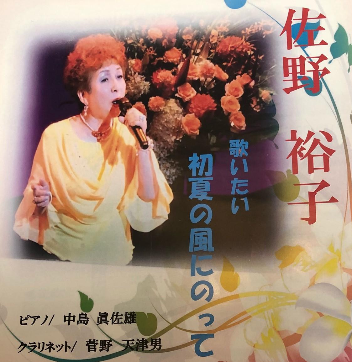 佐野裕子ソロコンサート 歌いたい 初夏の風にのって