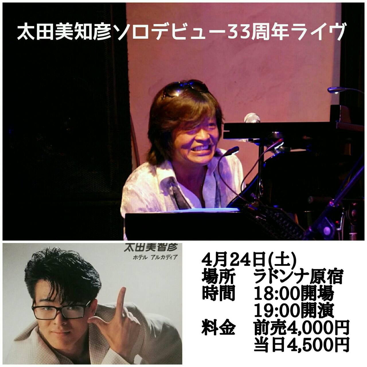 【公演延期】太田美知彦ソロデビュー33周年ライヴ
