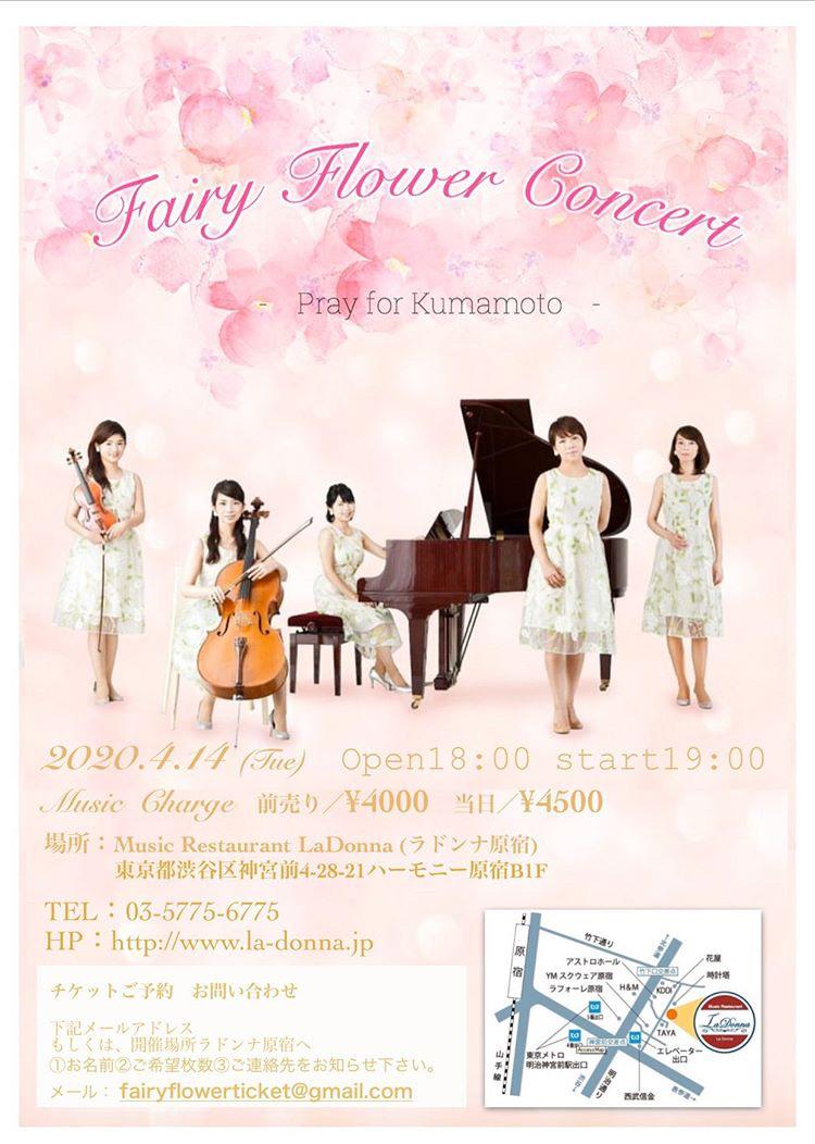 Fairy Flower Cocert  ~ pray for kumamoto ~ 【新型コロナウィルスの影響を受けまして本公演は中止となりました。】