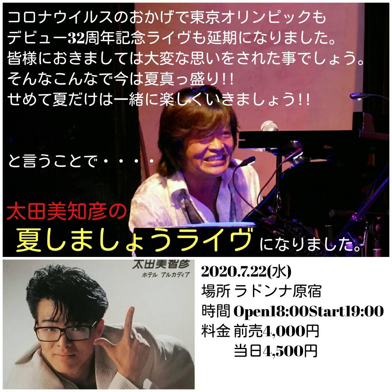 太田 美知彦~michihiko Ohta~ソロデビュー32周年ライブ@ラドンナ原宿