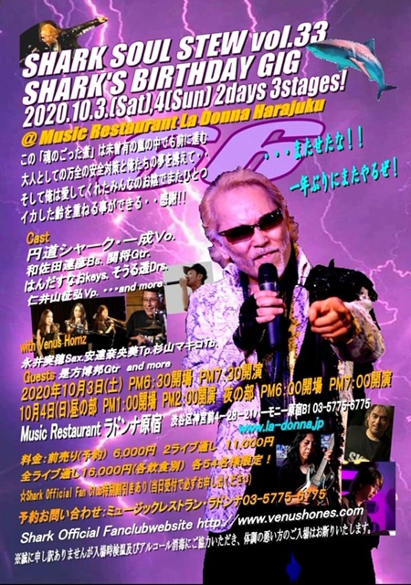 SHARK SOUL STEW vol.33 ~SHARK'S BIRTHDAY GIG~