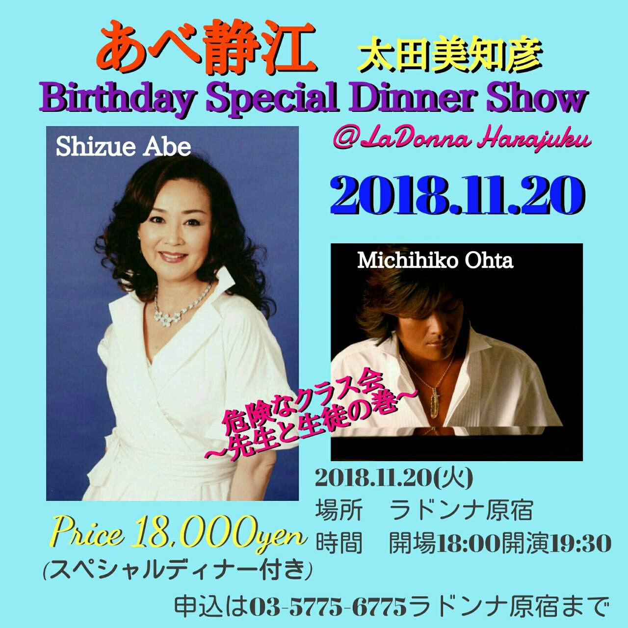 あべ静江・太田美知彦 Birthday Special Dinner Show