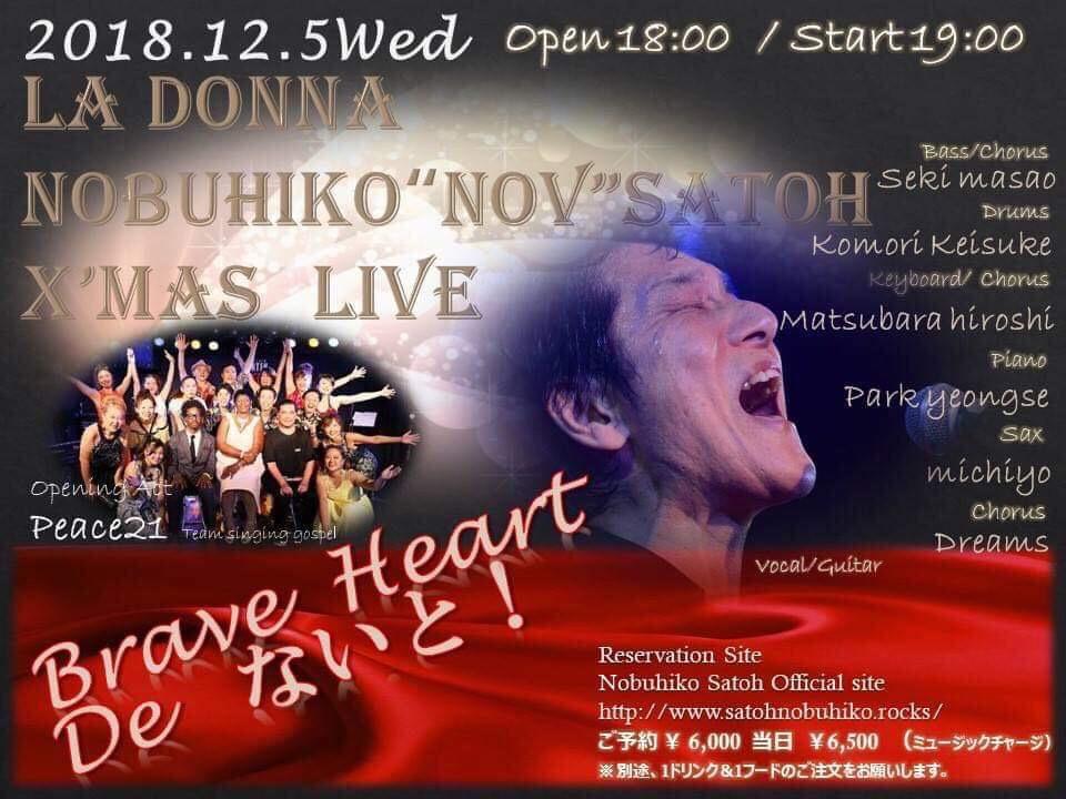 "NOBUHIKO""NOV""SATOH X'MAS LIVE Brave Heart De ないと"