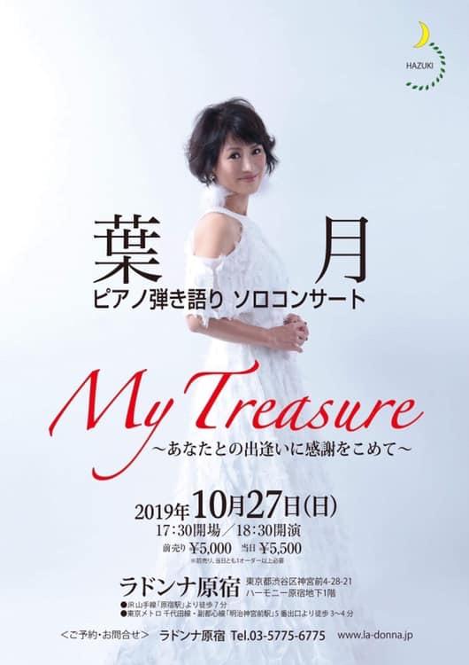 葉月「My Treasure」〜あなたとの出逢いに感謝をこめて〜