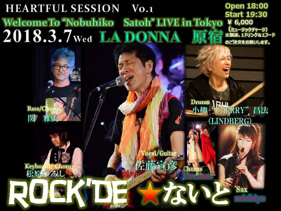 """Welcome To """"Nobuhiko Satoh""""LIVE in Tokyo ROCK'DE☆ないと"""