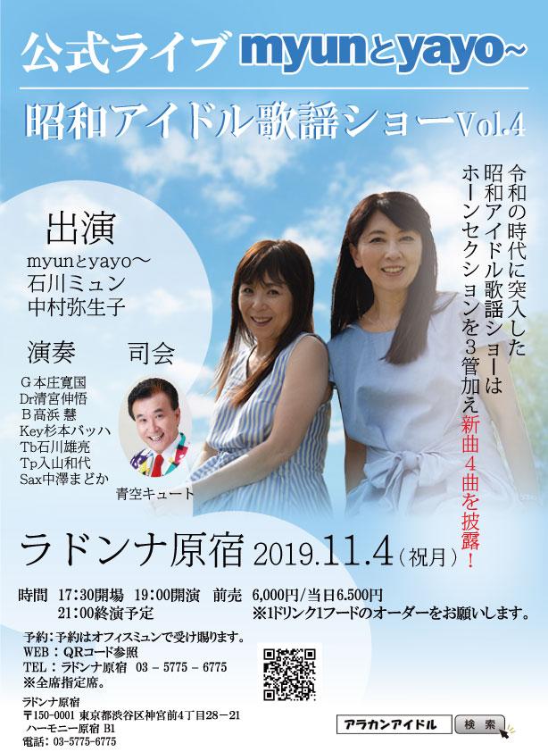 『公式ライブmyunとyayo~昭和アイドル歌謡ショーVol.4』