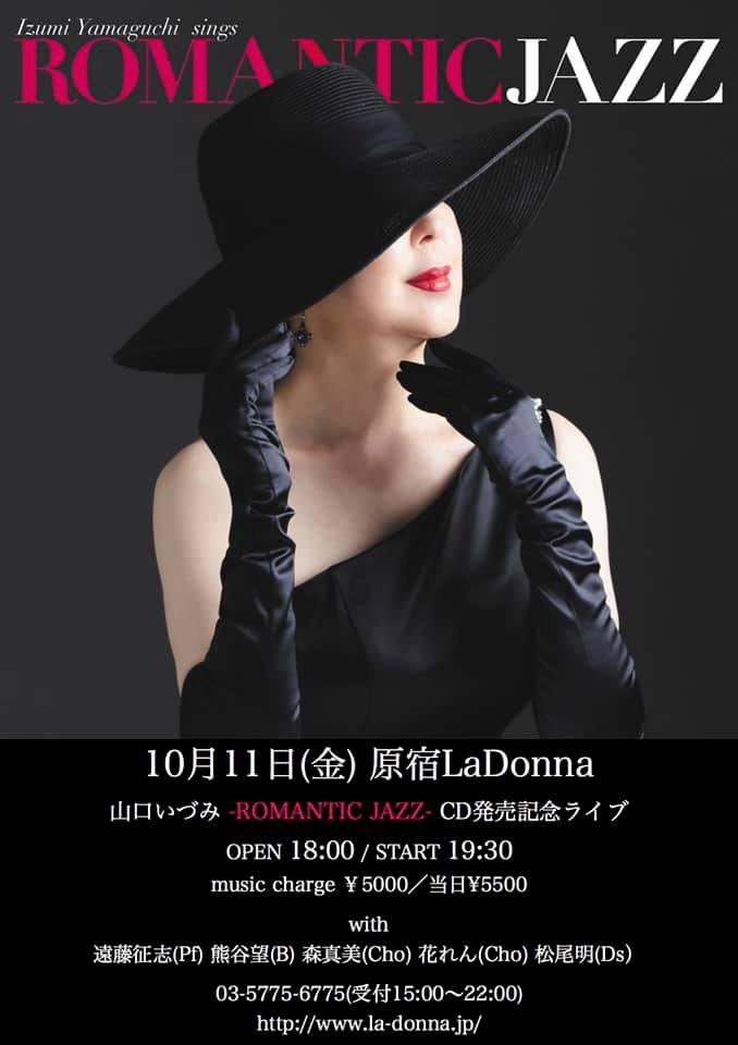 山口いづみ -ROMANTIC JAZZ- CD発売記念LIVE