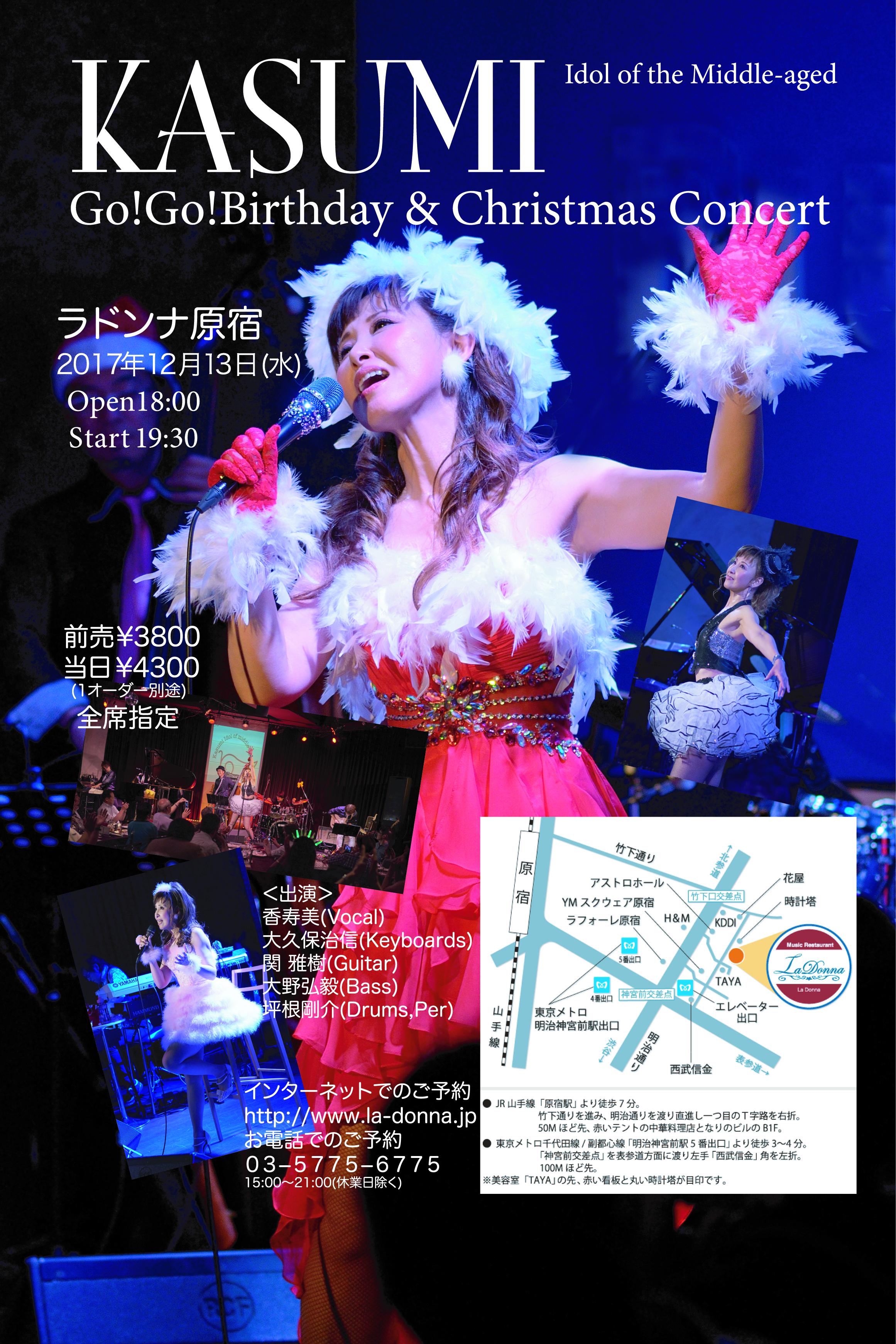 KASUMI  Go!Go!Birthday & Christmas Concert