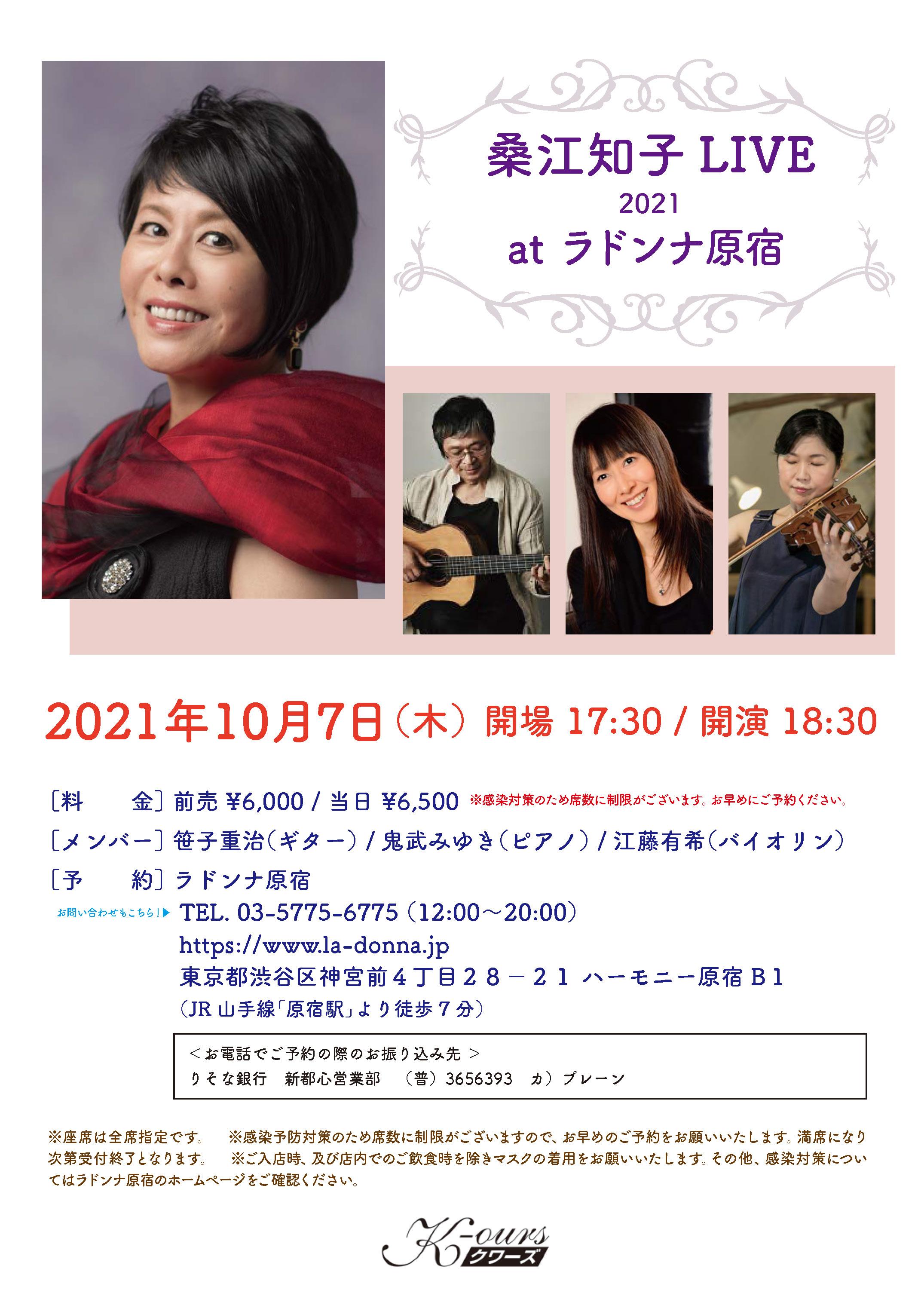 桑江知子 LIVE 2021 at ラドンナ原宿