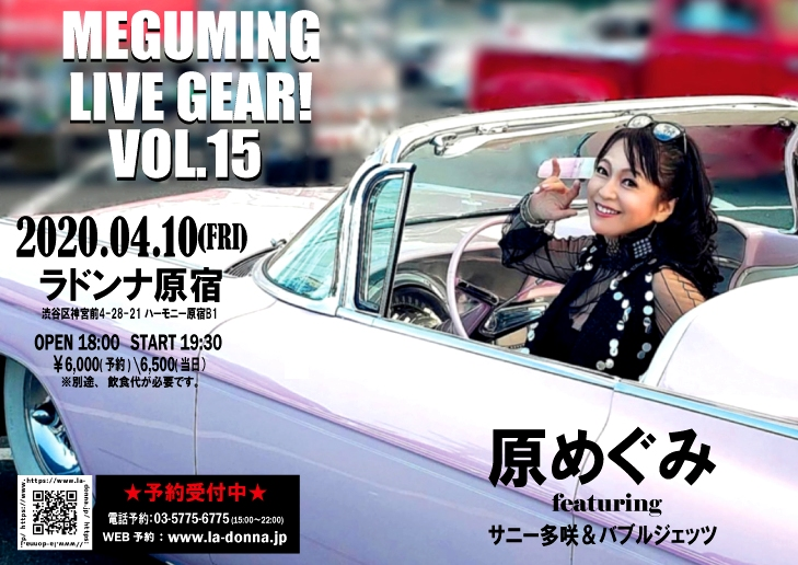 【6/12へ順延】原めぐみ MEGUMING LIVE GEAR vol.15