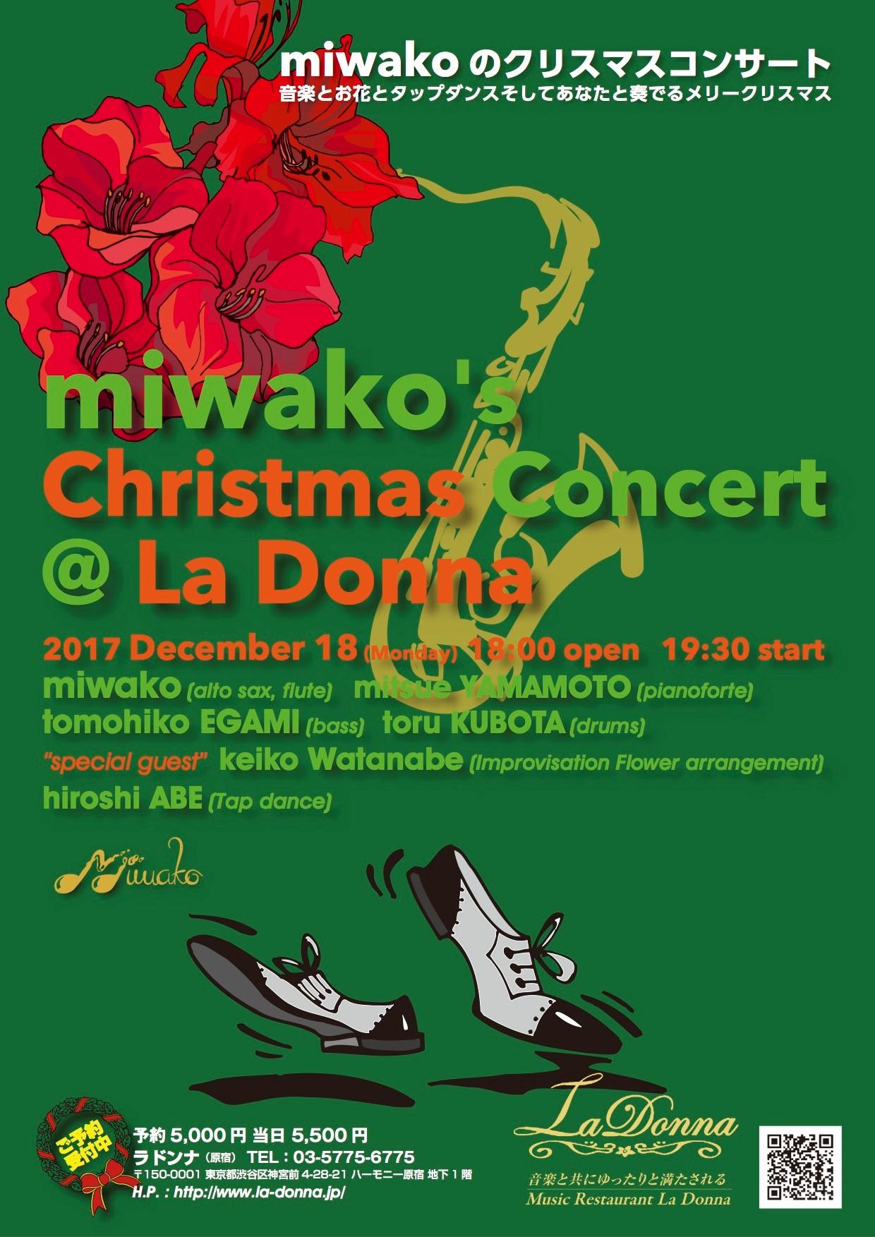 miwakoのクリスマスコンサート  〜音楽とお花とタップダンスそしてあなたと奏でるメリークリスマス~