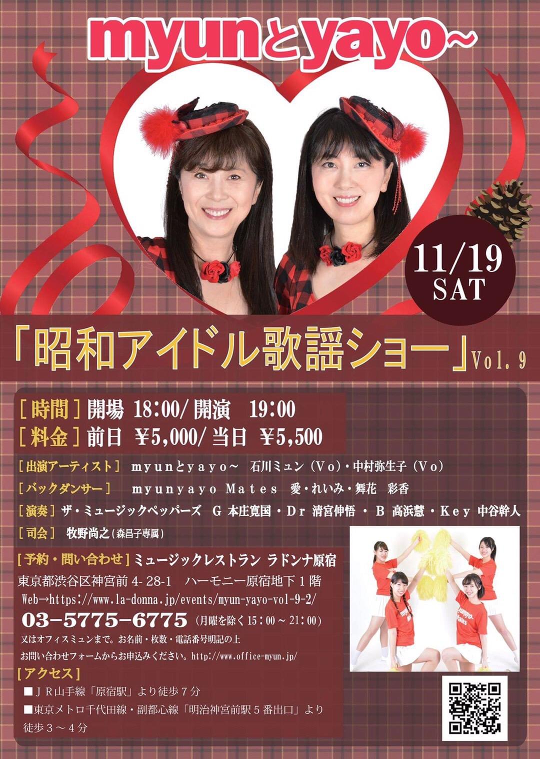 myunとyayo~ 公式ライブ「昭和アイドル歌謡ショー」 vol.9
