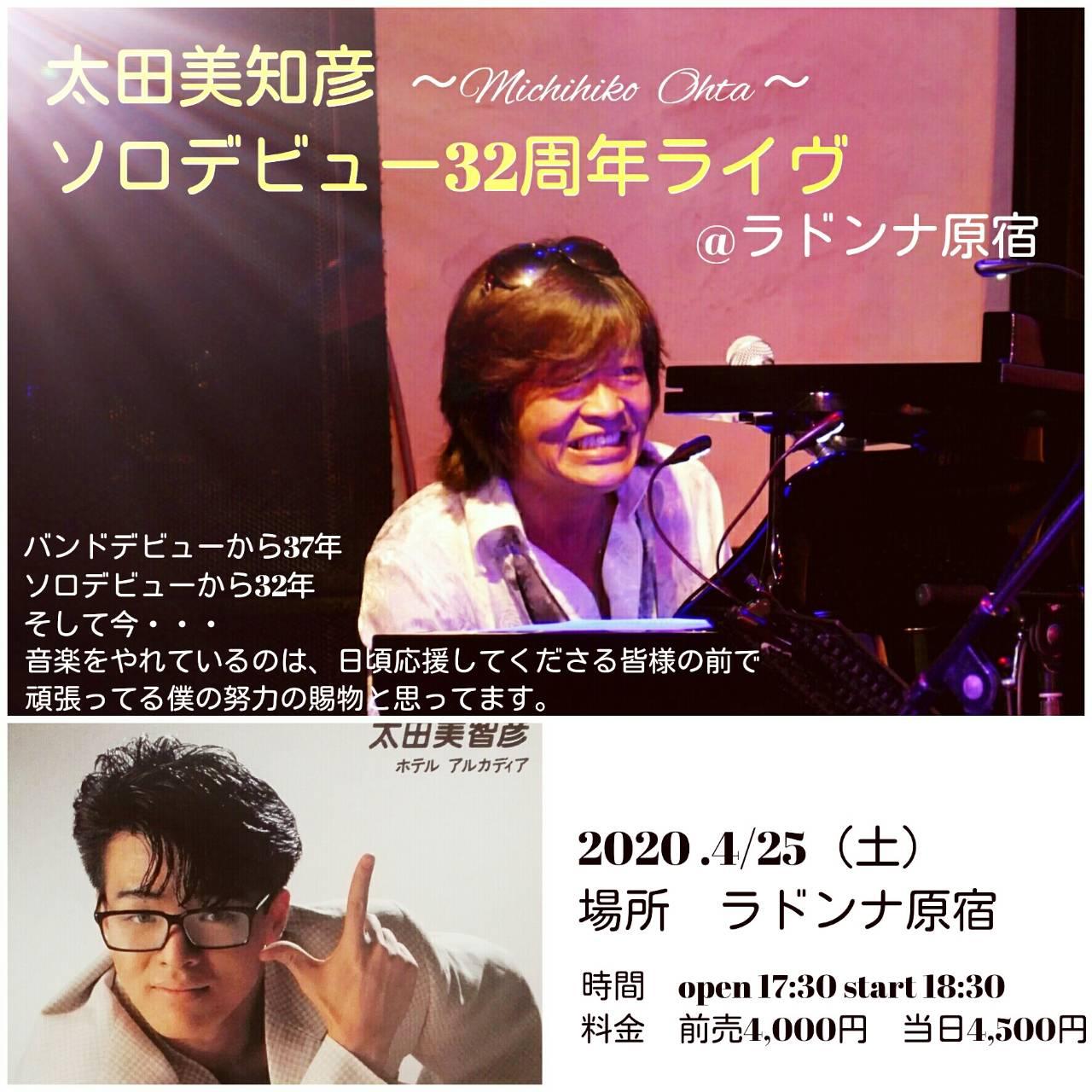 太田 美知彦~michihiko Ohta~ソロデビュー32周年ライブ@ラドンナ原宿 【新型コロナウィルスの影響を受けまして本公演は延期させて頂きます。】