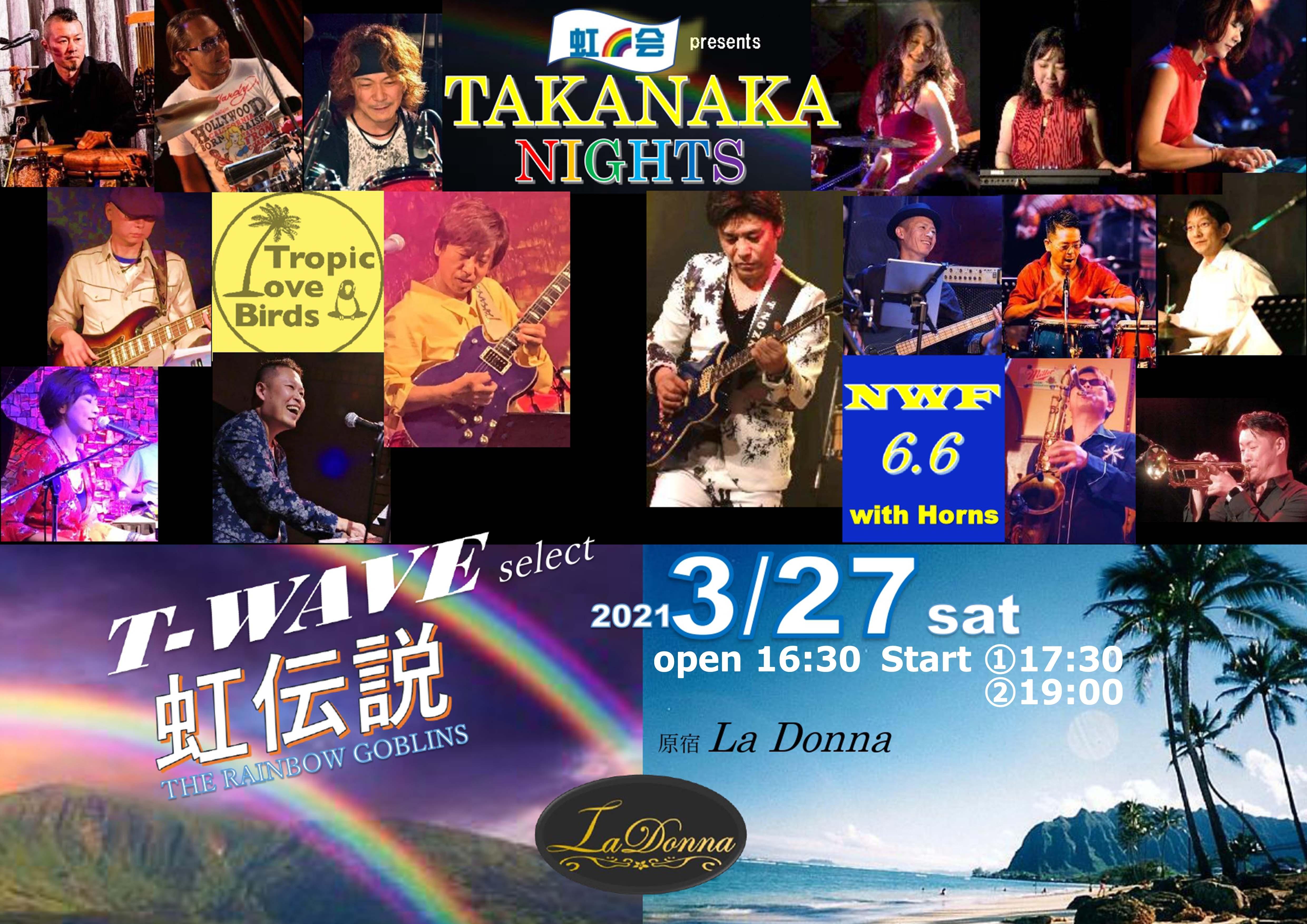 虹🌈会Presents TAKANAKA  NIGHTS!!