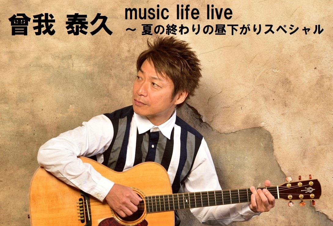 曾我泰久 music life live ~ 夏の終わりの昼下がりスペシャル
