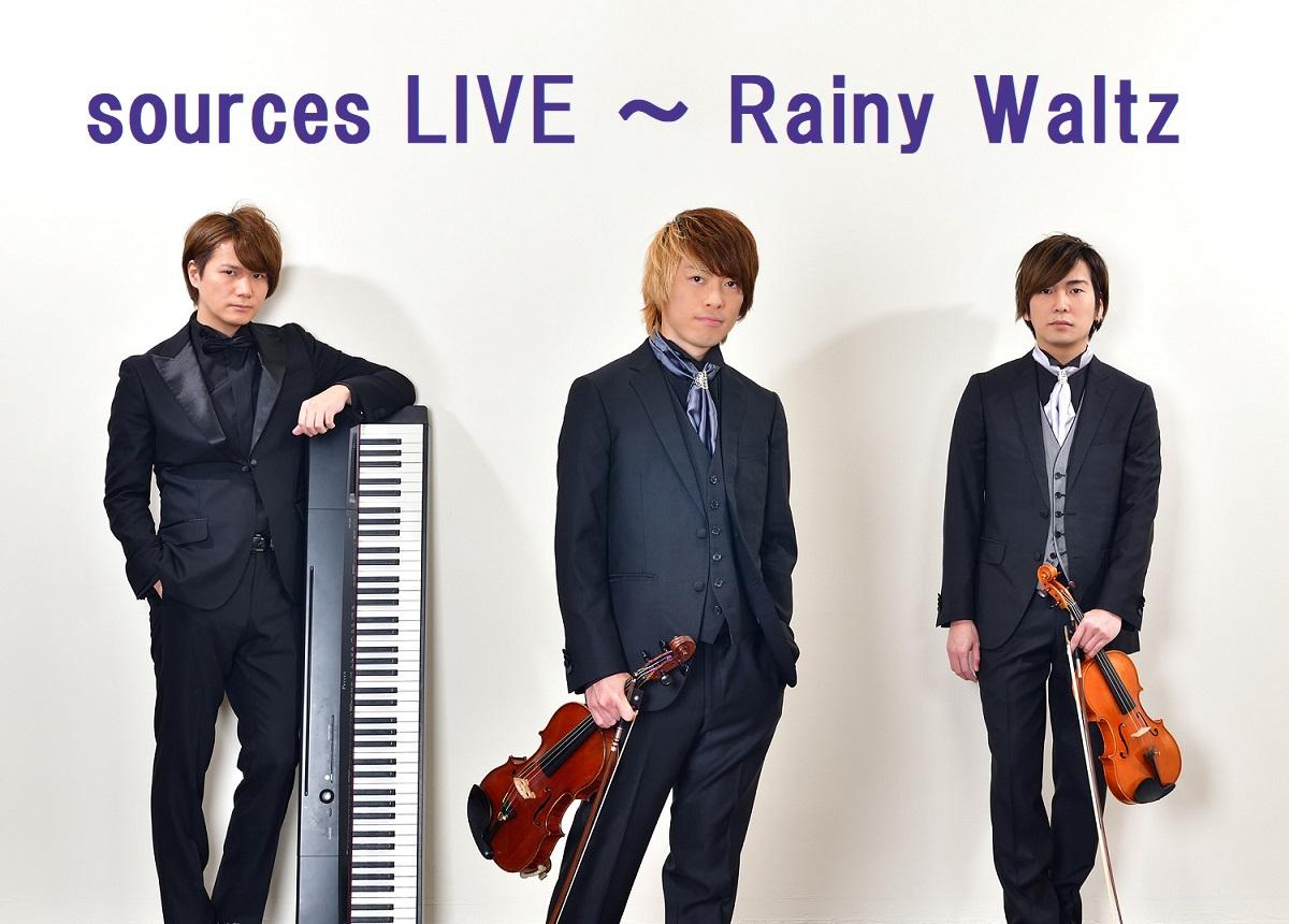 sources LIVE ~ Rainy Waltz<4/25振替公演>