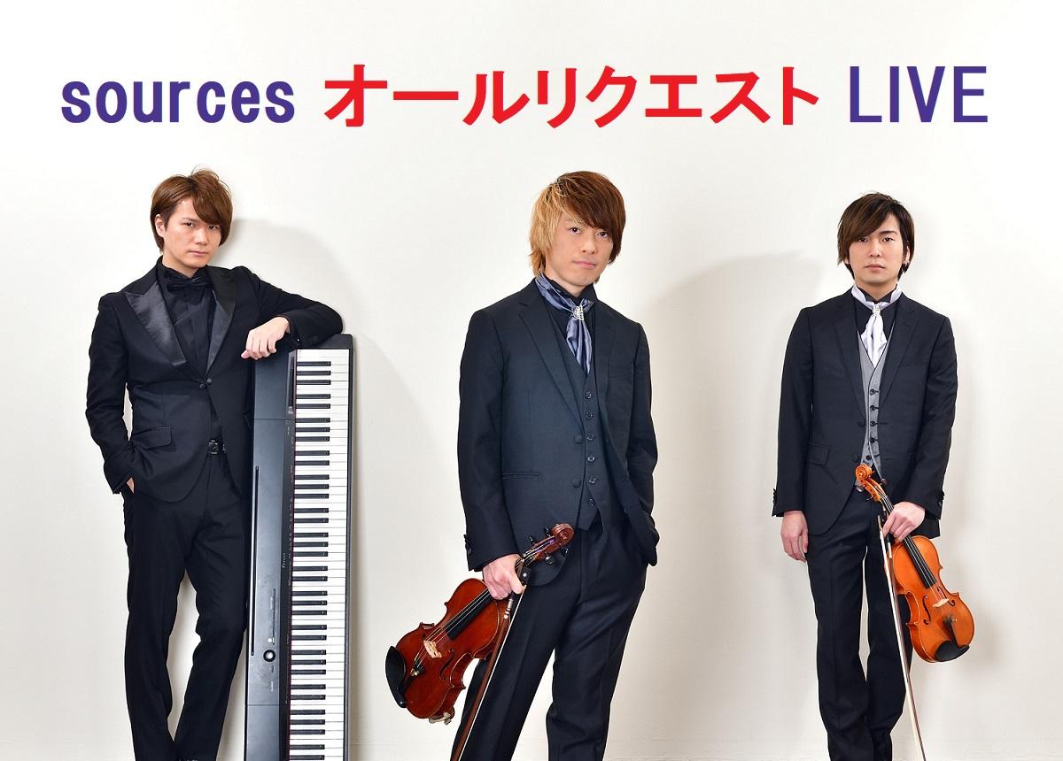 sources オールリクエスト LIVE<5/8振替公演>