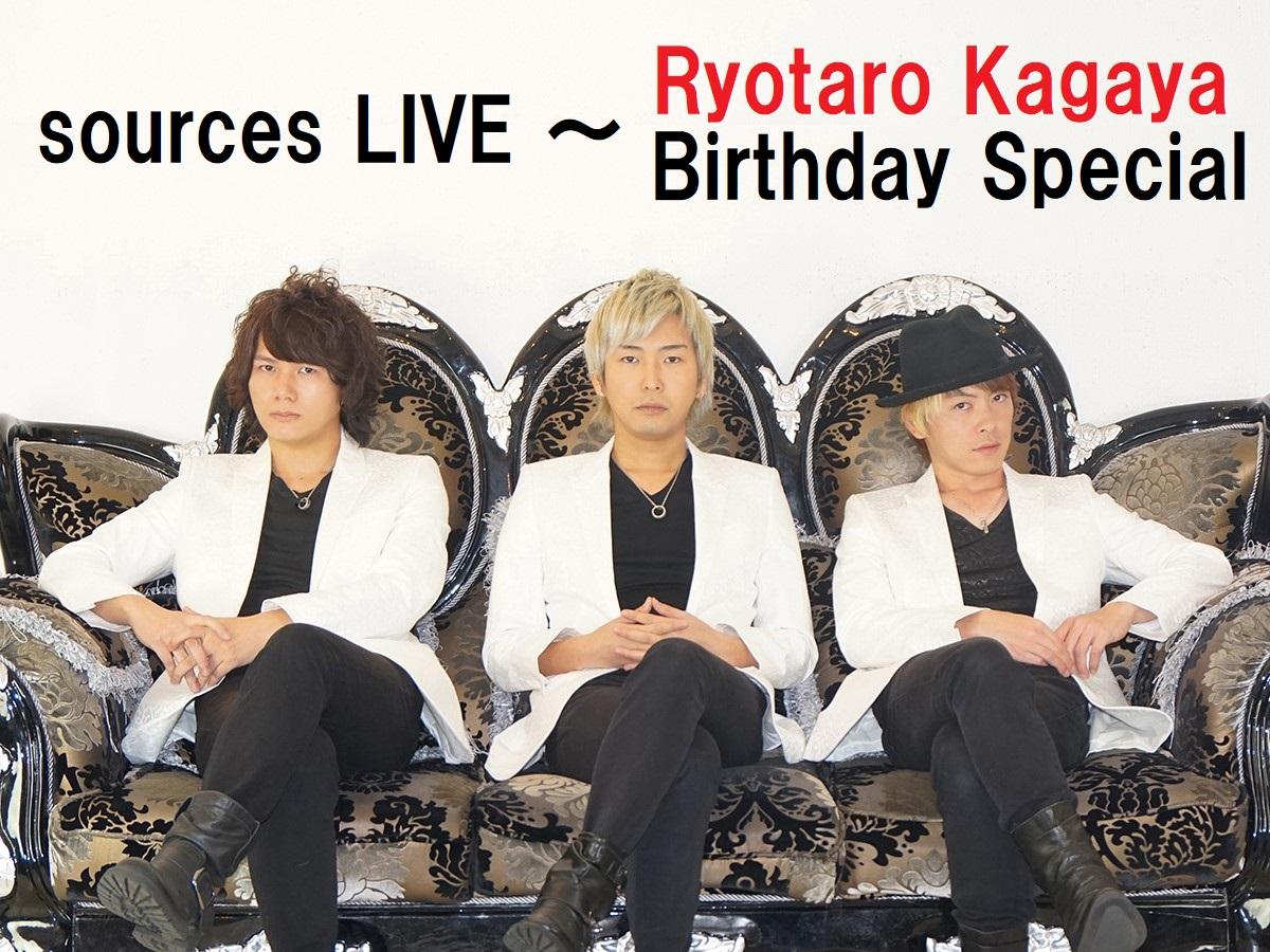 sources LIVE  ~ Ryotaro Kagaya Birthday Special  ライブ&生配信