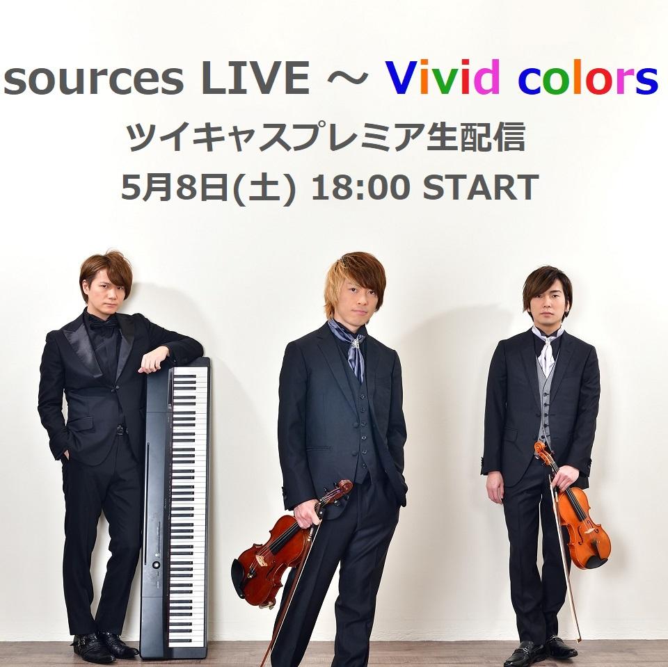 【7/3へ公演延期】sources LIVE 2021 ~ Vivid colors  ライブ&生配信
