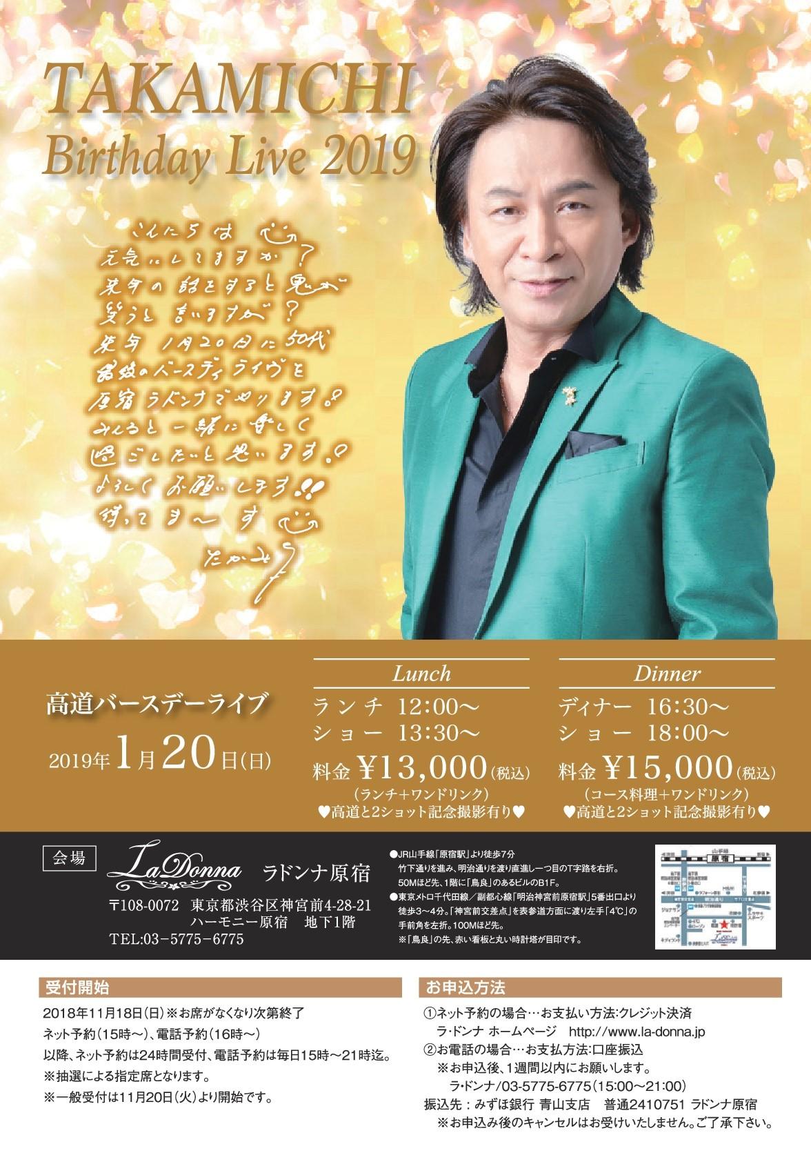 高道 Birthday Live 2019 【夜の部】
