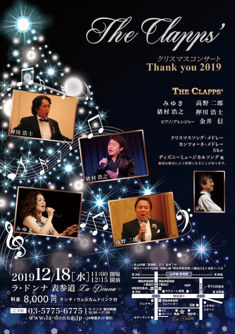 The Clapps'   クリスマスコンサート Thank you 2019