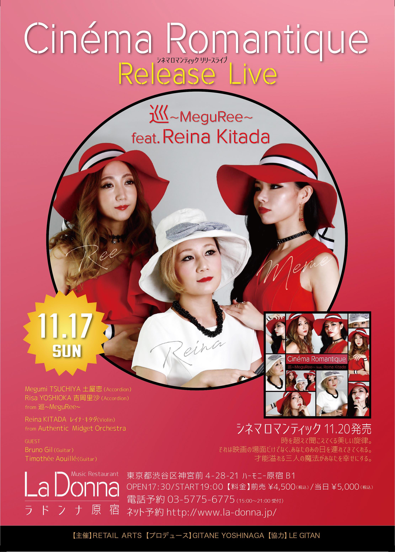 シネマロマンティック リリースライブ巡 ~ MegRee ~  feat.Reina Kitada