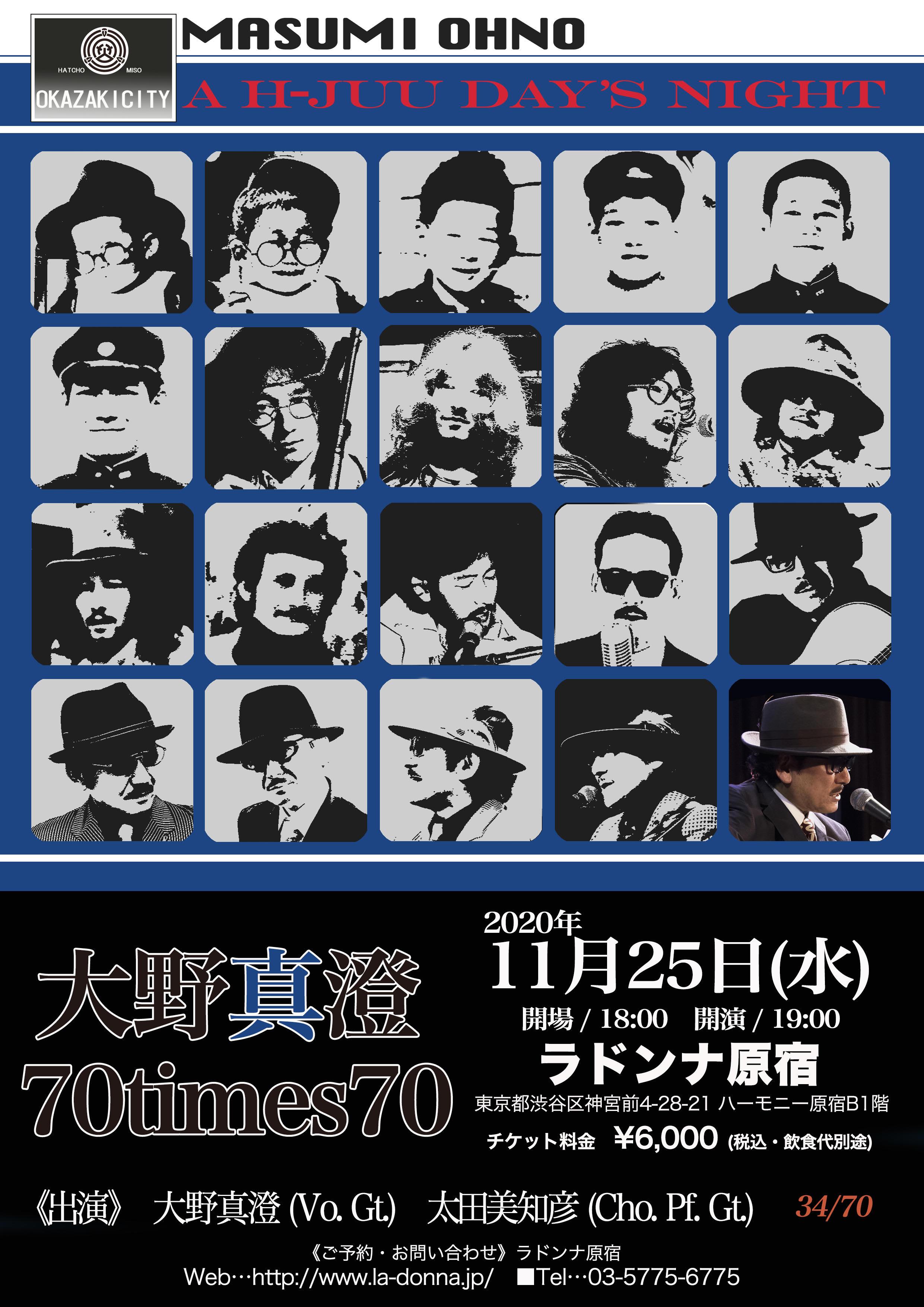 大野真澄 70times70  〜Birthday Special 2020〜     【追加公演】