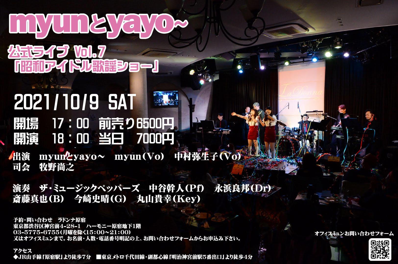 myunとyayo~ 「昭和アイドル歌謡ショー」 公式LIVE vol.7