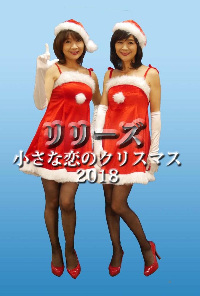 リリーズ 「小さな恋のクリスマス2018」スペシャルランチライブ ~平成最後のX'masをリリーズと共に~